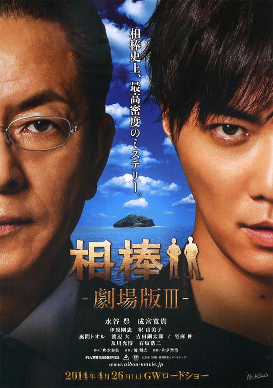045 Aibou The Movie III — Partners